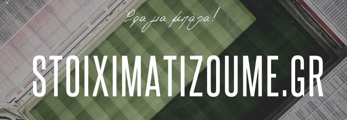 Stoiximatizoume.gr
